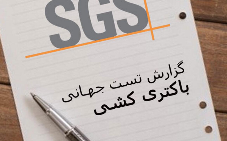 تاییدیه بین المللی SGS باکتری کشی, رسوب زدا