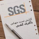 تاییدیه بین المللی SGS باکتری کشی