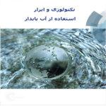 تکنولوژی رسوبزدای هیدروفلو و ابزار استفاده از آب پایدار