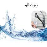 آیا میدانید رسوبزدای آب چیست؟