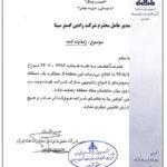 شرکت خطوط لوله و مخابرات نفت ایران