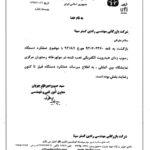 رستوران مرکزی نمایشگاه بین المللی تهران