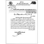 سازمان هواپیما سازی ایران(هسا)