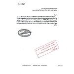 شرکت کش و نوار ایران- ساوه