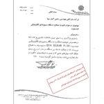 دیتاسنتر فناوری اطلاعات و ارتباطات شهرداری تهران
