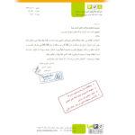 شرکت مانا پلیمر البرز