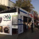 حضور رادین گستر سینا در نمایشگاه تهران