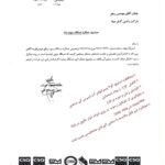 شرکت پتروشیمی شیراز سهامی عام